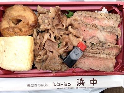 レストラン浜中能登牛ステーキ&牛すき弁当