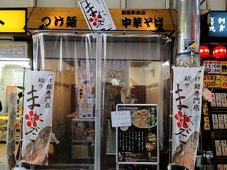 麺のまたざ姫路駅前店