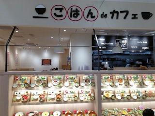 ごはん de カフェ/ニッケパークタウン加古川店