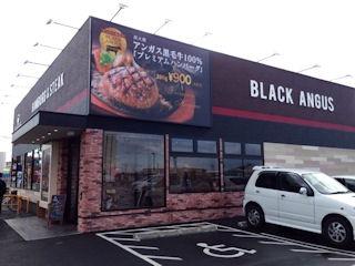 炭火焼ONE/加古川店