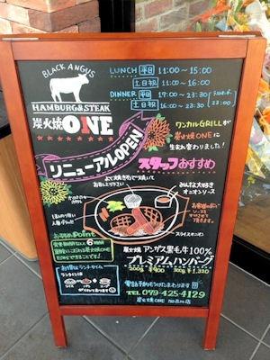 炭火焼ONE/加古川店リニューアルボード