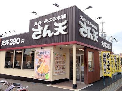 天丼・天ぷら本舗 さん天/播磨町店