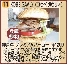 神戸牛プレミアムバーガー