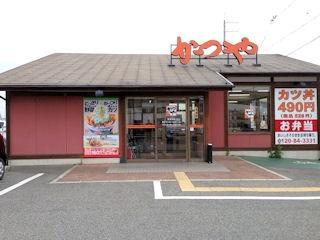 とんかつ・カツ丼チェーンかつや/明石二見店