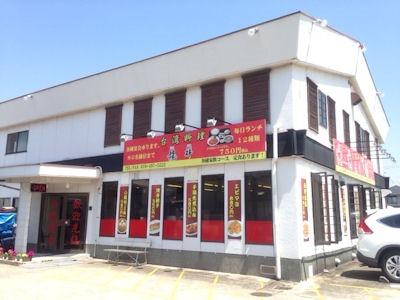台湾料理龍祥