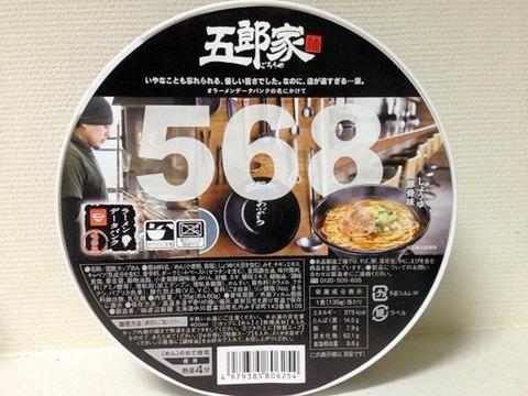 五郎家監修渡辺製麺五郎家しょうゆ豚骨味カップめん