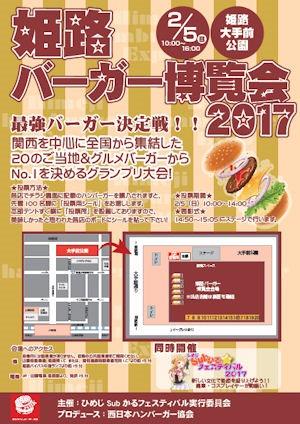 姫路バーガー博覧会2017ポスター