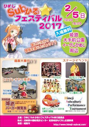 ひめじサブカルフェスティバル2017