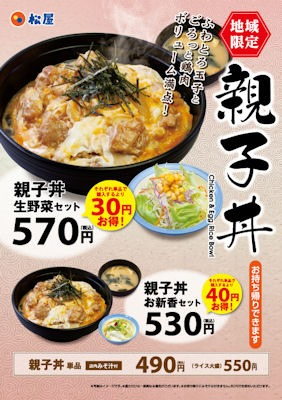 松屋地域限定親子丼のメニュー