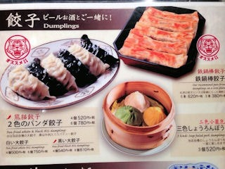 紅虎餃子房餃子のメニュー