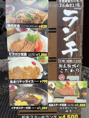 割烹焼肉 松永牧場/北新地店ランチメニュー