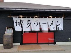 博多ラーメン片岡屋/姫路南店