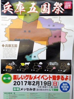 第一回兵庫五国祭のポスター