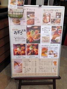 上高地 あずさ珈琲/ニッケパークタウン加古川店のメニュー