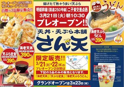 天丼・天ぷら本舗 さん天/播磨町店プレオープンメニュー