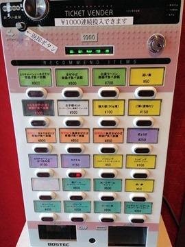 まぜ処めんいち食券の自販機