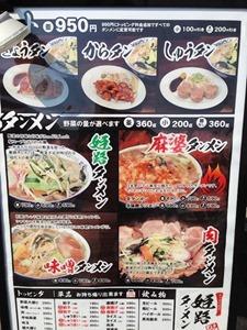 姫路タンメンのメニュー