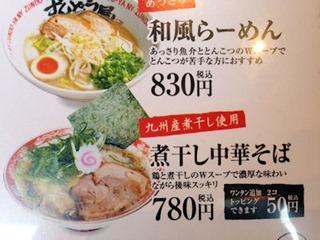 ラー麺ずんどう屋煮干し中華そばのメニュー