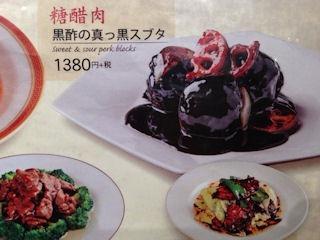 紅虎餃子房黒酢の真っ黒スブタのメニュー