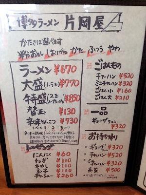 博多ラーメン片岡屋のメニュー