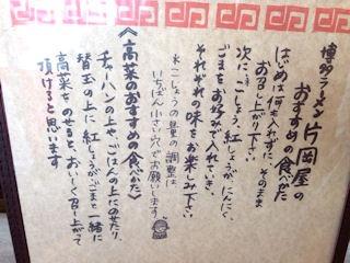 博多ラーメン片岡屋のおすすめの食べかた