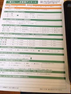 吉野家黒カレーのアンケート