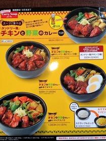 CoCo壱番屋スープで食べるタンドリー風チキンと野菜のカレー