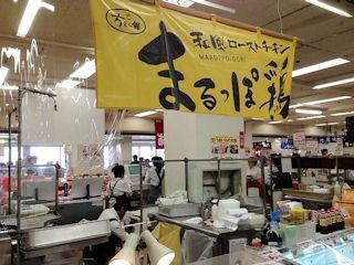 和風ローストチキンまるっぽ鶏ちきん館