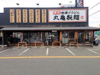 釜揚げうどん専門店 丸亀製麺/東加古川店