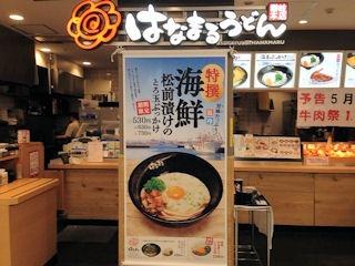 はなまるうどん/イオン加古川店