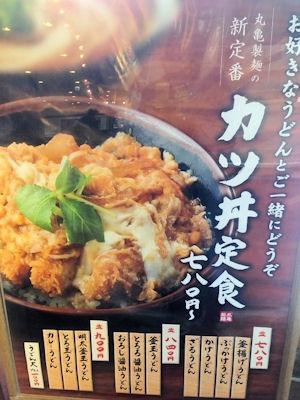 丸亀製麺カツ丼定食のメニュー