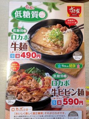 すき家ロカボ牛麺のメニュー