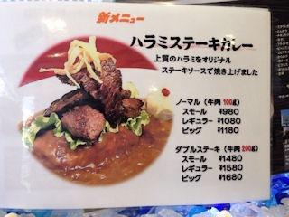 淡路島カレーハラミステーキカレーのメニュー