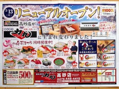 廻転寿司 力丸/高砂店リニューアルオープンメニュー