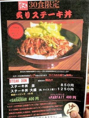 ステーキハンバーグ&サラダバー けんステーキ丼のメニュー