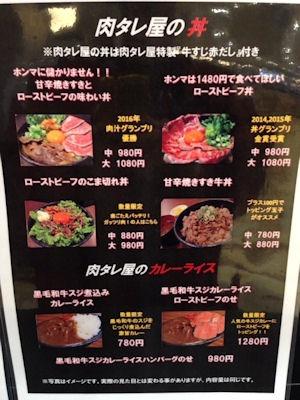 浪花焼肉 肉タレ屋/加古川店のメニュー