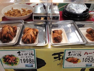 和風ローストチキンまるっぽ鶏