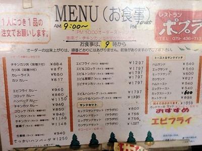 レストランポプラお食事メニュー