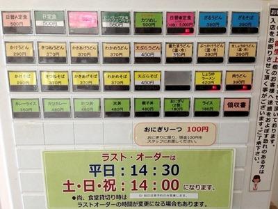 加古川総合庁舎食堂券売機のメニュー