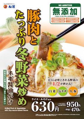 松屋豚肉とたっぷり冬野菜炒めのメニュー