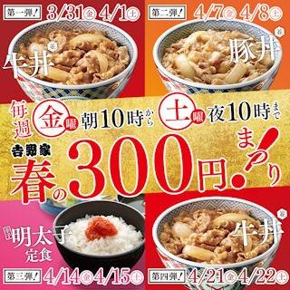 吉野家春の300 円まつり!ポップ