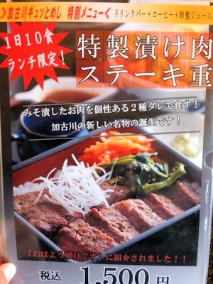 志方亭特製漬け肉ステーキ重のメニュー