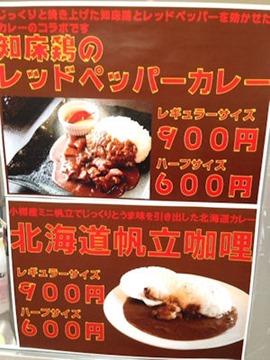 小樽ホタテカリー知床鶏のレッドペッパーカリーのメニュー