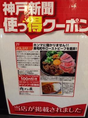 浪花焼肉 肉タレ屋/加古川店クーポン