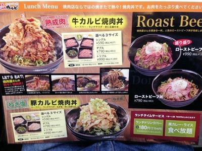 じゅうじゅうカルビ牛カルビ焼肉丼のメニュー