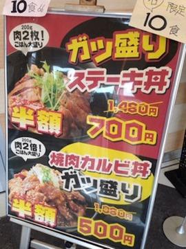ごはんどき・エムズキッチン人気メニュー半額キャンペーン