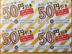 吉野家丼(皿)・定食・カレー50円引きクーポン券