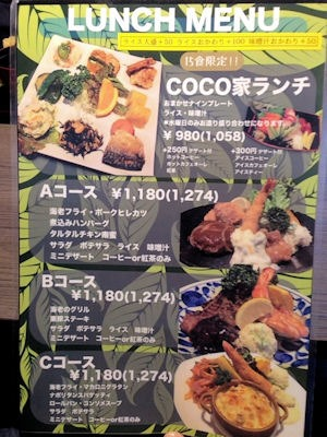 食堂カフェCOCO家のランチメニュー