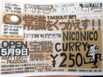 NICONICO CURRY/ニコニコカレーチラシ