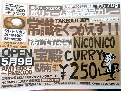 NICONICO CURRY/ニコニコカレーチラシ